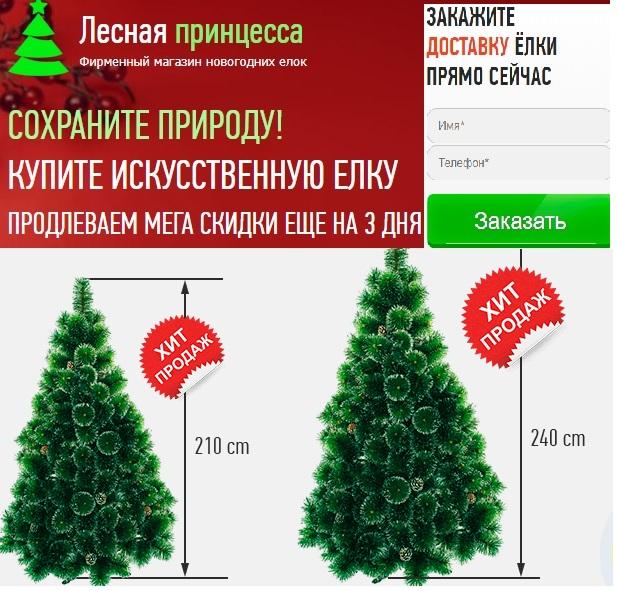 Купить елку не дорого